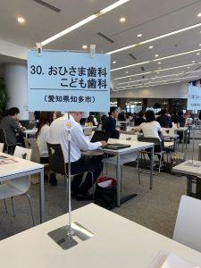 朝日大学歯科専門学校 就職説明会に参加