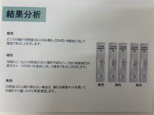 おひさま感染対策 vol.2