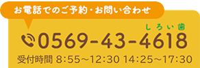 TEL.0569-43-4618