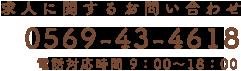 求人に関するお問い合わせ TEL.0569-43-4618 電話対応時間 9:00~18:00